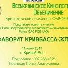 купить Кинологический клуб «Фаворит Кривбасса», приглашает всех  кривой рог объявление 18