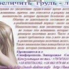 купить Пластика лица: ринопластика, блефаропластика, лифтинг, отопластика;  кривой рог объявление 17