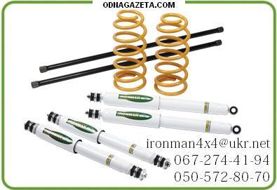 купить Торсион Ironman 4x4 это отличный кривой рог объявление 1
