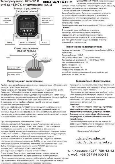 купить Терморегулятор Uds-12. R Тр1340 до кривой рог объявление 1