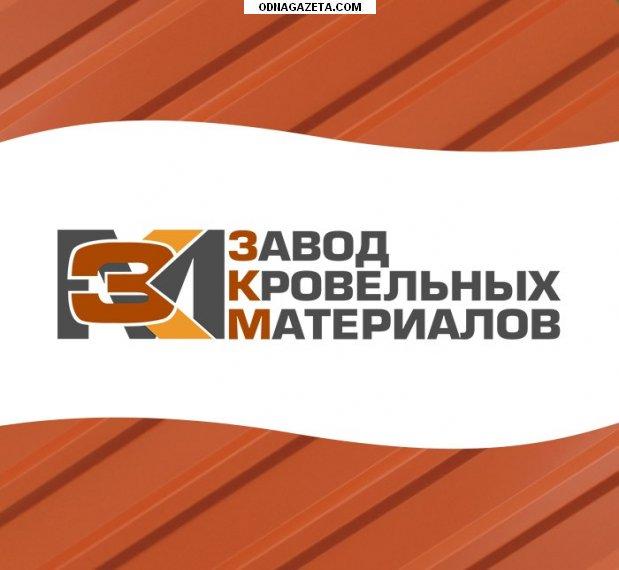 купить Завод-производитель кровельных материалов: профнастил кровельный кривой рог объявление 1