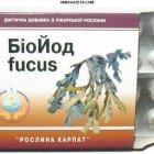 купить Био Йод fucus. Натуральный источник йода  кривой рог объявление 18