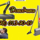 купить Доводчик - дверной доводчик на дверь  кривой рог объявление 10