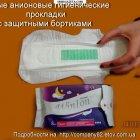 купить Анионовые прокладки Anion с защитными бортиками  кривой рог объявление 1