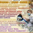 купить Имплантация, протезирование, ортодонтия, коронки, реставрация, отбеливание,  кривой рог объявление 3