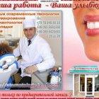 купить Имплантация, протезирование, ортодонтия, коронки, реставрация, отбеливание,  кривой рог объявление 5