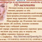 купить Подарочные сертификаты на косметологию, Симферополь, Севастополь.  кривой рог объявление 2