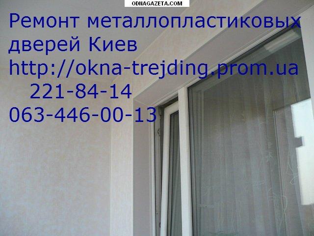 купить Ремонт металлопластиковых дверей Киев Клиенты, кривой рог объявление 1