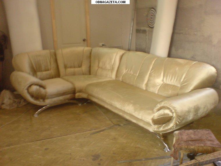 купить Скорая помощь вашей мягкой мебели кривой рог объявление 1