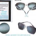купить Очки-тренажёры Laser Vision (перфорационные), в оправе  кривой рог объявление 2