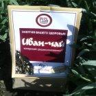 купить Иван-Чай в ассортименте 100 грамм-37грн Иван-чай  кривой рог объявление 11