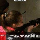 купить спортивно-стрелковый тир Бункер приглашает мальчиков и  кривой рог объявление 14