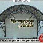 купить Козырьки и навесы из поликарбоната, кованые,  кривой рог объявление 11