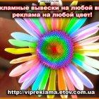 купить Изготовление, дизайн, макеты рекламных вывесок Сергей  кривой рог объявление 17