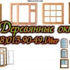 купить Оконные рамы, деревянная рама, окна из  кривой рог объявление 9