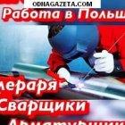 купить На завод металлоконструкций в Польшу требуются  кривой рог объявление 11