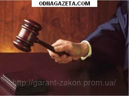 купить Юр. услуги: представительство в судах, кривой рог объявление 1