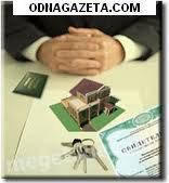 купить Оформление прав на земельные участки, кривой рог объявление 1