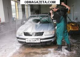 купить Автомойке на постоянную работу требуются кривой рог объявление 1