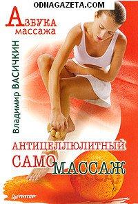 купить Алпаратно-вакуумный, антицеллюлитныи и др. массажи. кривой рог объявление 1