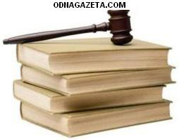 купить Адвокат-юридические консультации, защита интересов при кривой рог объявление 1
