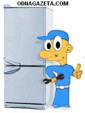 купить Ремонт холодильников дома и в кривой рог объявление 1