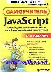 ������ ��������� ����������� Java Script/Active Script/C++ ������ ��� ���������� 1