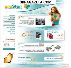 ������ ProStor - ������� ������� � ������ ��� ���������� 1