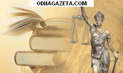 купить Юридические услуги. Наследственные дела любой кривой рог объявление 1