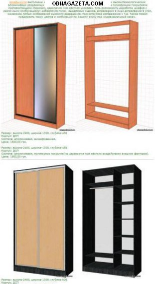 купить шкафы-купе от Wins-мебель. 0672890306; 0564013552; кривой рог объявление 1
