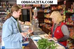 купить В связи с открытием магазина кривой рог объявление 1