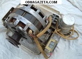 купить Пр. эл. двигатели от стиральных кривой рог объявление 1