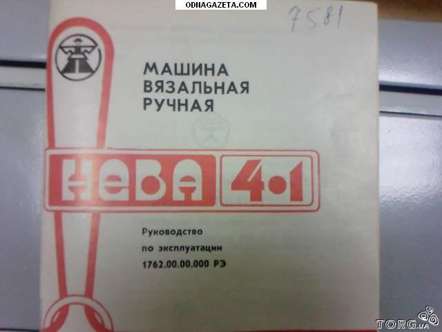 купить Бытовая вязальная машина Нева-4. 300 кривой рог объявление 1