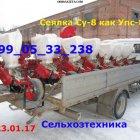 купить Хитовые продажи Ригинал Сеялка Су-8, Упс/Веста-8  кривой рог объявление 17