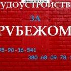 купить Работа в Польше Инсталятором(монтаж вентиляции, водных  кривой рог объявление 20