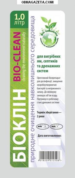 купить «Биоклин» - наиболее эффективный биопрепарат кривой рог объявление 1