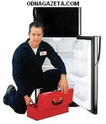 купить Ремонт холодильников импортного и отечественного кривой рог объявление 1