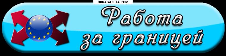купить Работа в Польше для Монтера кривой рог объявление 1