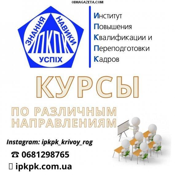 купить Курсы иностранных языков: польский, английский, кривой рог объявление 1