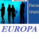 купить На работу в Польшу требуются операторы  кривой рог объявление 17