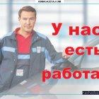 купить Работа электриком, электромонтером в Польше на  кривой рог объявление 2