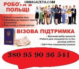 купить Полный спектр услуг предлагает агенствоRa кривой рог объявление 1