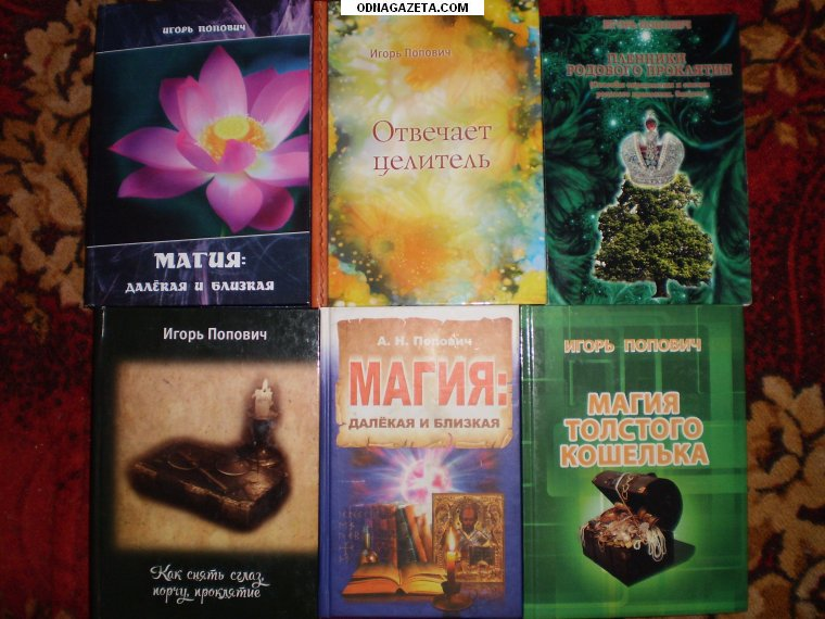 купить Продаются пять новых книг: Магия кривой рог объявление 1