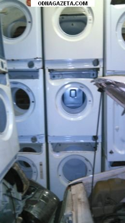 купить Запчасти для стиральной машины и кривой рог объявление 1