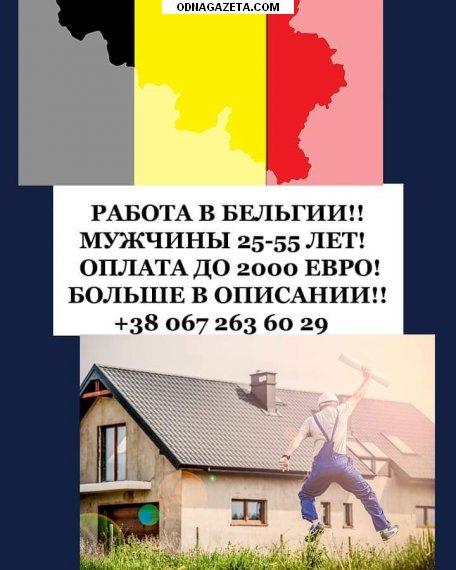 купить Работа Бельгия! 068-36-577-65 Раиса. За кривой рог объявление 1