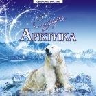 купить Доставка питьевой воды Сузір'я Арктика в  кривой рог объявление