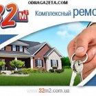 купить Комплексный и частичный ремонт квартир: -стяжка,  кривой рог объявление