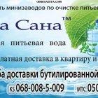купить Аква Сана - чистая вода для  кривой рог объявление