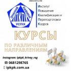 купить Курсы иностранных языков: польский, английский, немецкий,  кривой рог объявление