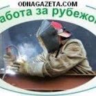 купить Работа в Польше на заводе по  кривой рог объявление